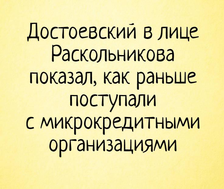 изображение: Достоевский в лице Раскольникова показал, как раньше поступали с микрокредитными организациями #Прикол