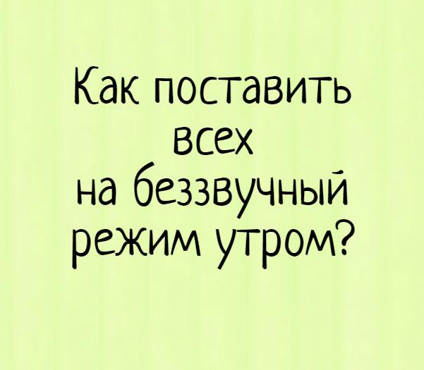 изображение: Как поставить всех на беззвучный режим утром? #Прикол