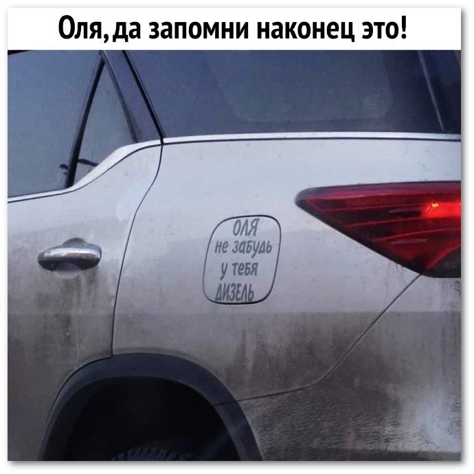 изображение: - Оля, не забудь, у тебя дизель. - Оля, да запомни наконец это #Смешные объявления
