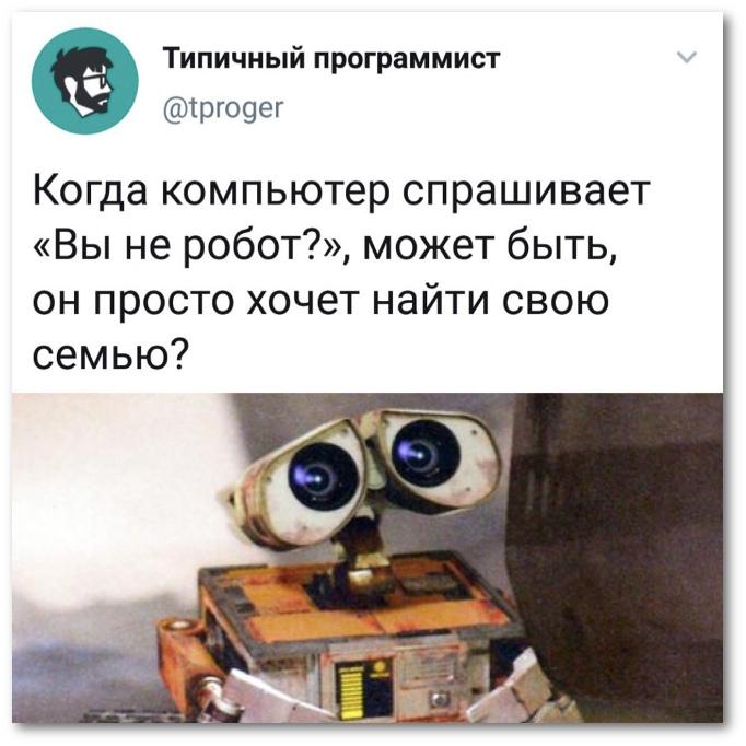 изображение: Когда компьютер спрашивает 'Вы не робот?', может он просто хочет найти свою семью. #Прикол