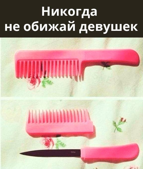 изображение: Никогда не обижай девушек #Прикол