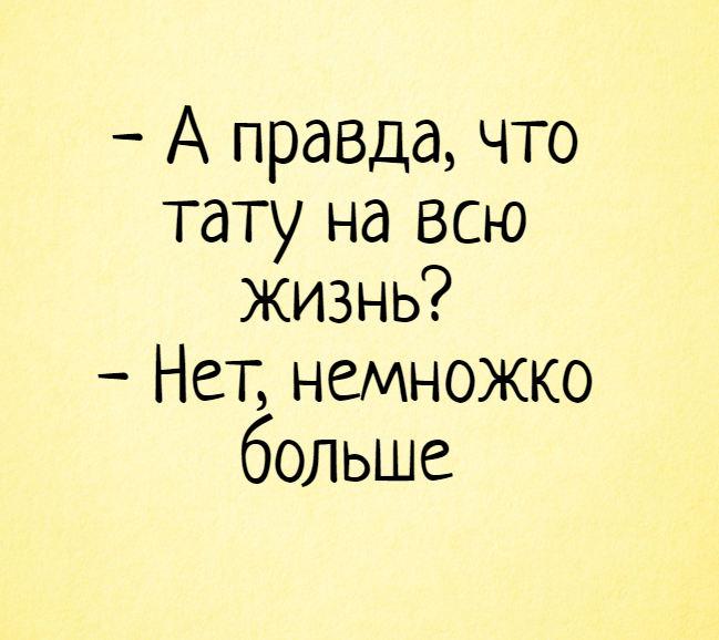 - А правда, что тату на всю жизнь? - Нет, немножко больше | #прикол