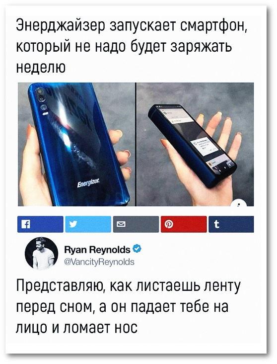 изображение: Энерджайзер запускает смартфон, который не надо заряжать неделю. - Представляю, как листаешь ленту перед сном, а он падает тебе на лицо и ломает нос. #Прикол