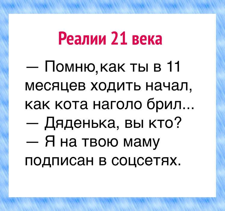 изображение: Реалии 21 века: - Помню, как в 11 месяцев ходить начал, как кота наголо брил... - Дяденька, вы кто? - Я на твою маму подписан в соцсетях #Прикол