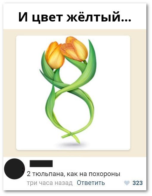 изображение: Два тюльпана, как на похороны. И цвет жёлтый... #Прикол