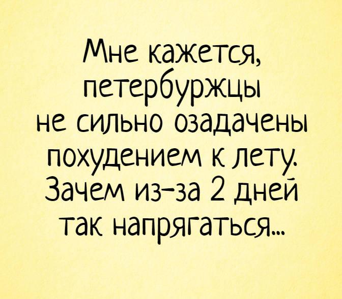 изображение: Мне кажется, петербуржцы не сильно озадачены похудением к лету. Зачем из-за 2 дней так напрягаться... #Прикол