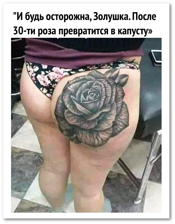 изображение: И будь осторожна, Золушка. После 30-ти роза превратится в капусту #Прикол