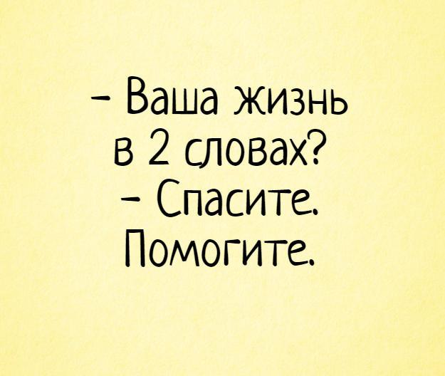 - Ваша жизнь в 2 словах? - Спасите. Помогите. | #прикол
