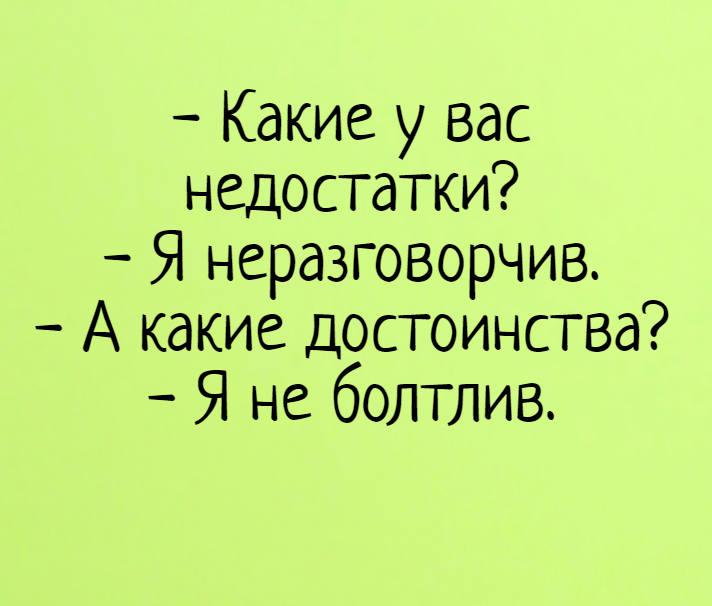 изображение: - Какие у вас недостатки? - Я неразговорчив. - А какие достоинства? - Я не болтлив. #Прикол