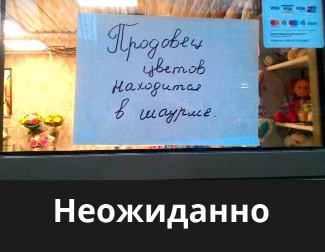 изображение: Записка на двери цветочного магазина: Продавец цветов находится в шаурме. #Смешные объявления