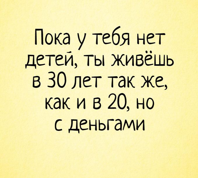 изображение: Пока у тебя нет детей, ты живёшь в 30 лет так же, как и в 20, но с деньгами #Прикол