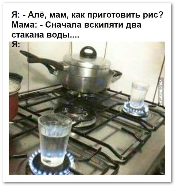 изображение: - Алло, мам, как приготовить рис? Мама: - Сначала вскипяти 2 стакана воды #Прикол
