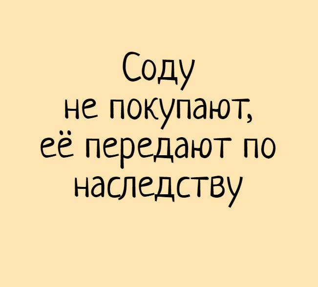 изображение: Соду не покупают, её передают по наследству #Прикол