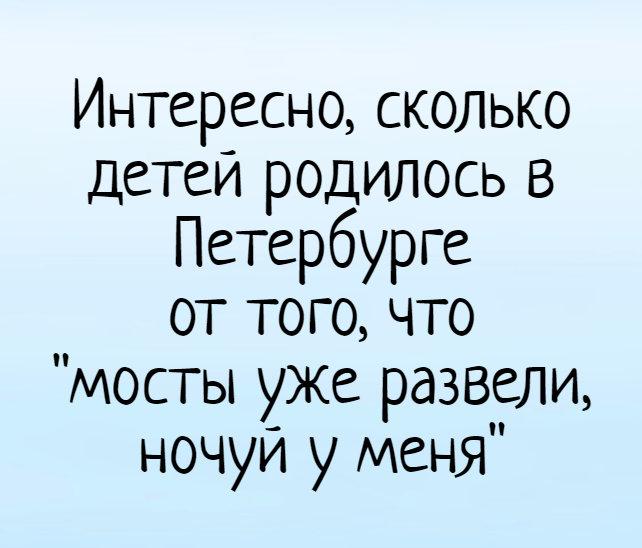 изображение: Интересно, сколько детей родилось в Петербурге от того, что 'мосты уже развели, ночуй у меня' #Прикол