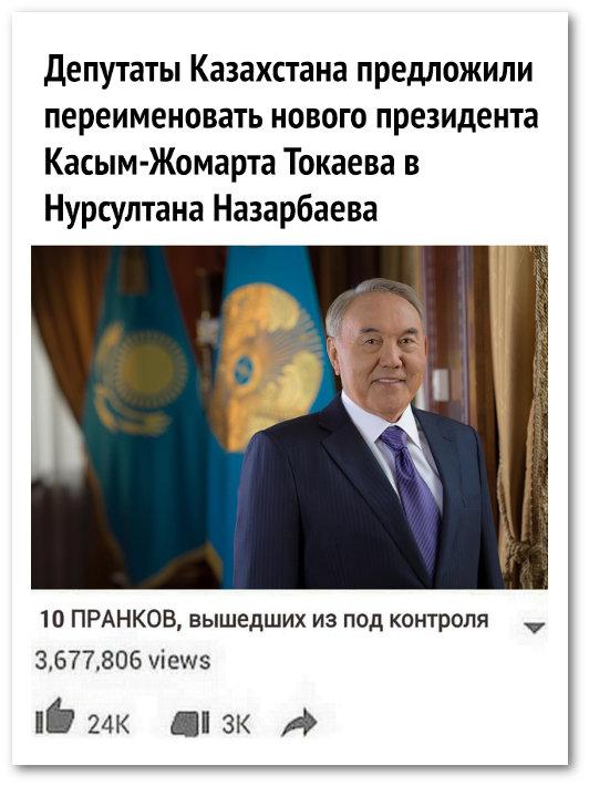 изображение: Депутаты Казахстана предложили переименовать нового президента Касым-Жомарта Токаева в Нурсултана Назарбаева #Прикол