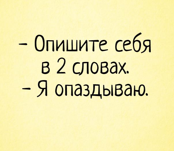 изображение: - Опишите себя в 2 словах. - Я опаздываю. #Прикол