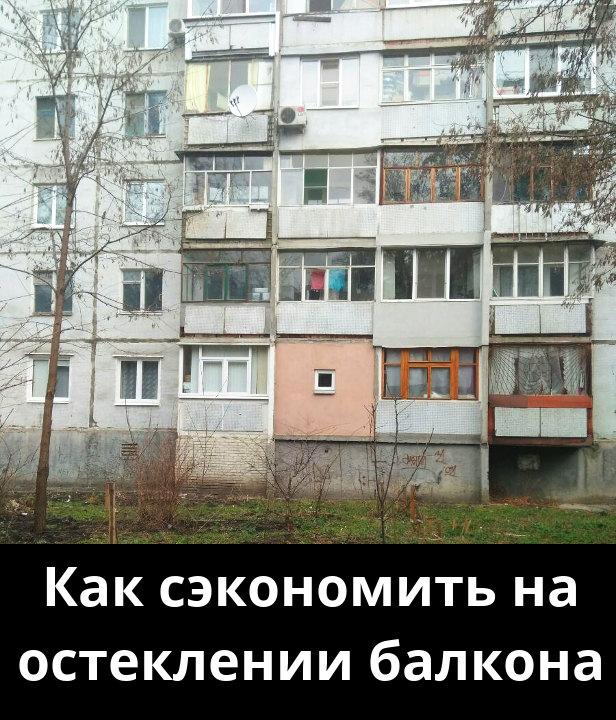 изображение: Как сэкономить на остеклении балкона #Прикол