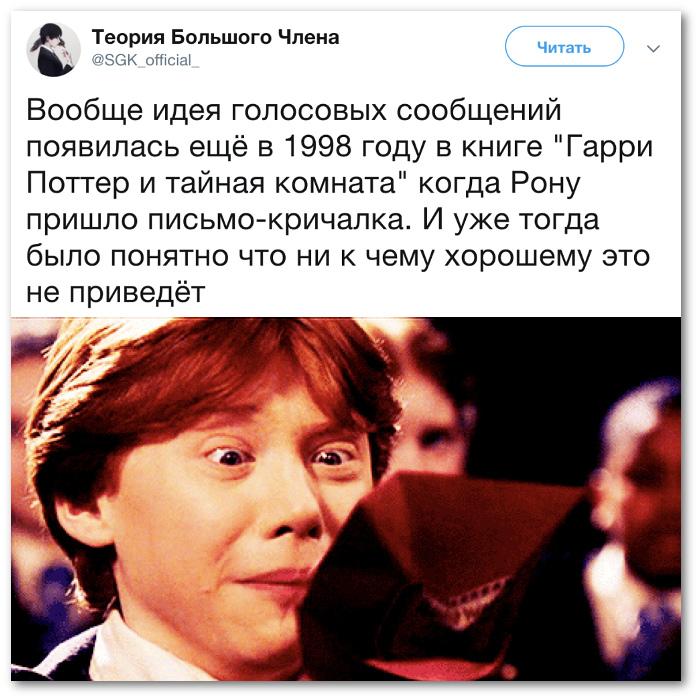 изображение: Вообще идея голосовых сообщений появилась еще в 1998 году в книге 'Гарри Поттер и Тайная комната', когда Рону пришло письмо-кричалка. И уже тогда было понятно, что ни к чему хорошему это не приведёт. #Прикол