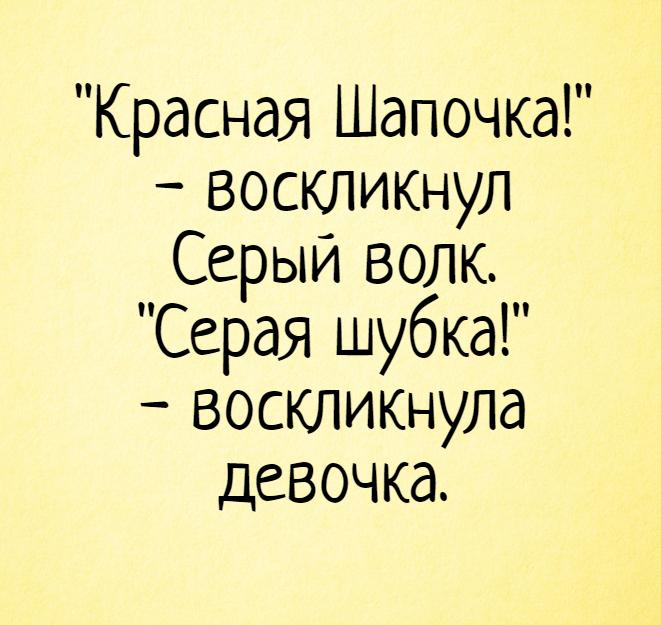 изображение: 'Красная Шапочка!' - воскликнул Серый волк. 'Серая шубка!' - воскликнула девочка. #Прикол