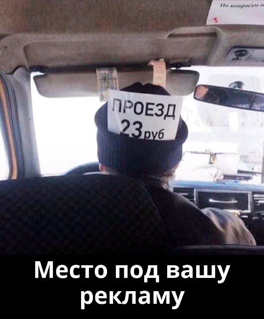 изображение: Проезд 23 рубля. - Место под вашу рекламу #Смешные объявления