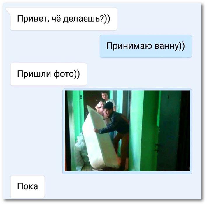 изображение: - Привет, что делаешь? - Ванну принимаю - Пришли фото - Пока #CМС приколы