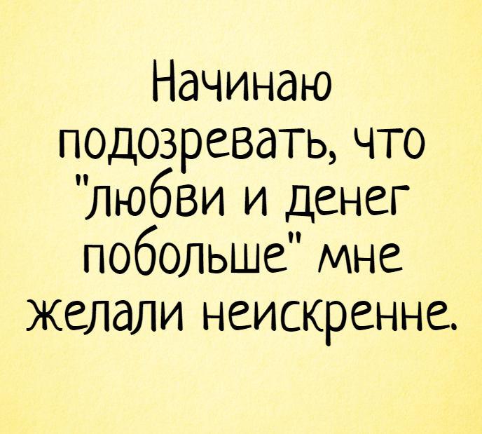 изображение: Начинаю подозревать, что 'любви и денег побольше' мне желали неискренне. #Прикол