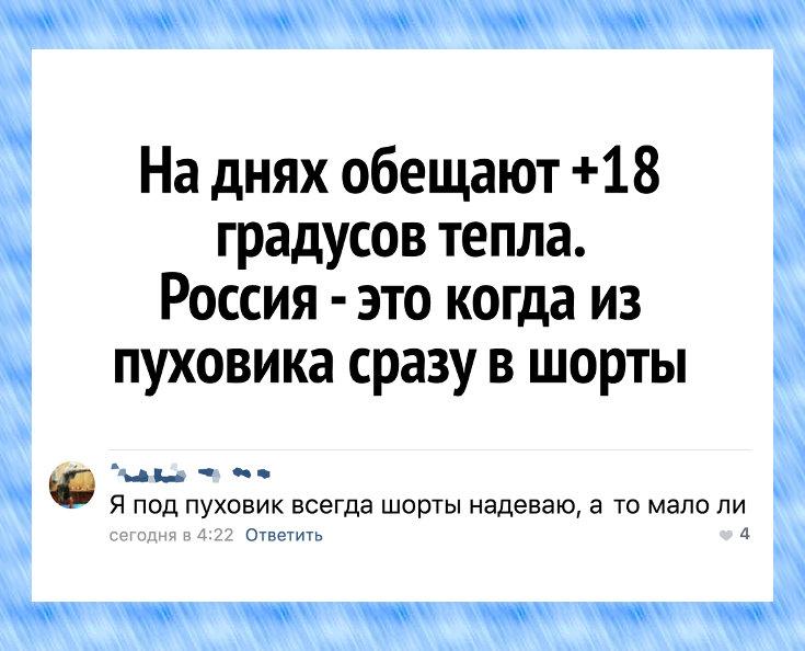 изображение: На днях обещают 18 градусов тепла. Россия - это когда из пуховика сразу в шорты. - Я под пуховик всегда шорты надеваю, а то мало ли #Прикол