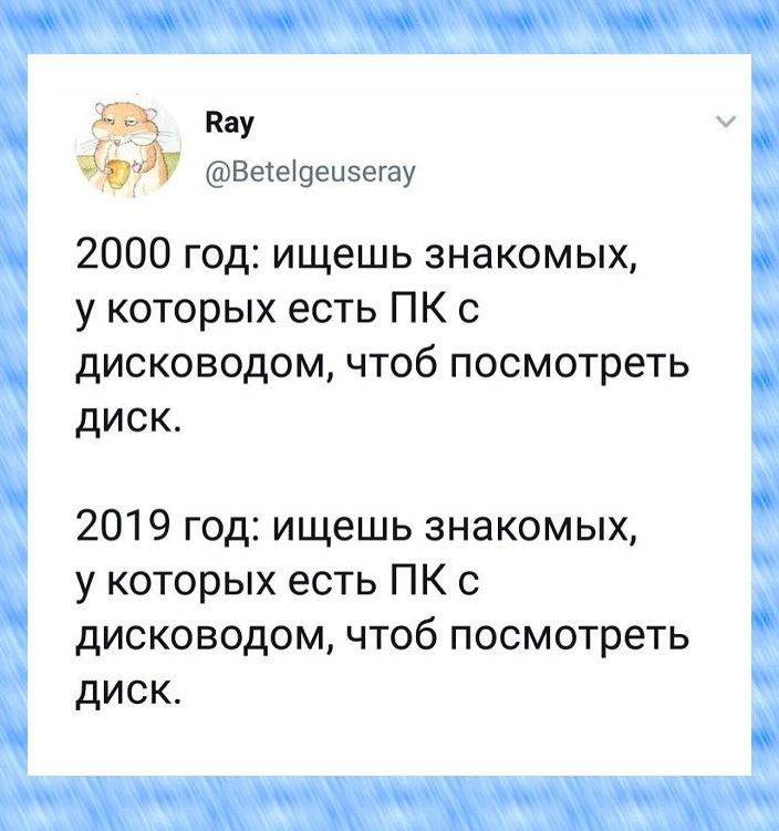 изображение: 2000 год: Ищешь знакомых, у которых есть ПК с дисководом, чтобы посмотреть диск. 2019 год: Ищешь знакомых, у которых есть ПК с дисководом, чтобы посмотреть диск. #Прикол