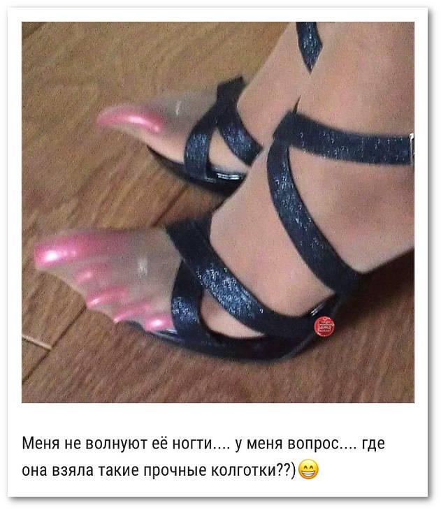 изображение: Меня не волнуют её ногти... у меня вопрос ... где она взяла такие прочные колготки? #Прикол