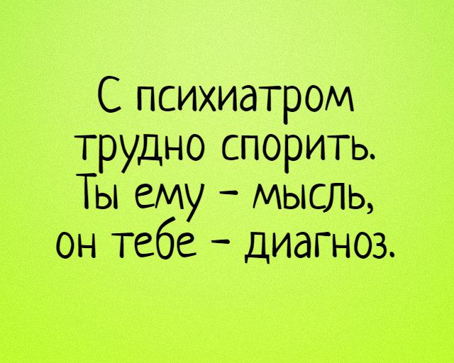 изображение: С психиатром трудно спорить. Ты ему - мысль, он тебе - диагноз. #Прикол