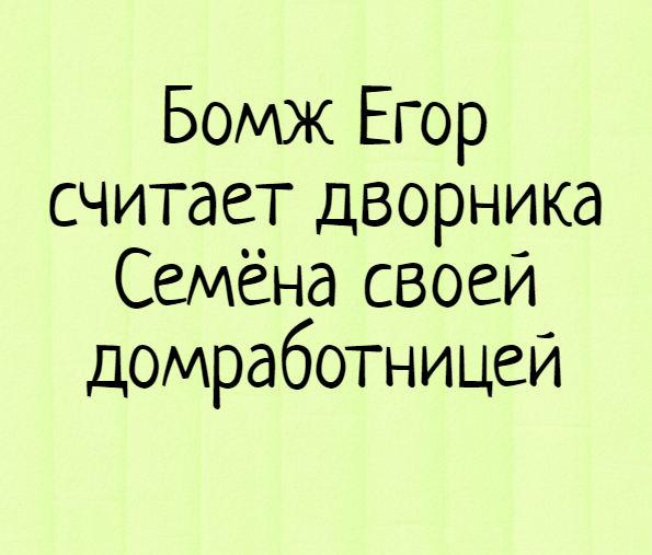 изображение: Бомж Егор считает дворника Семёна своей домработницей #Прикол