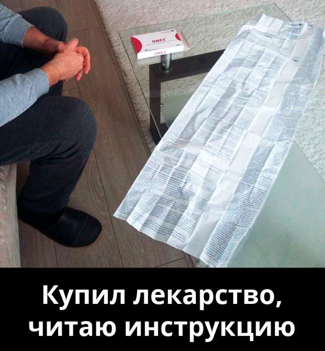 изображение: Купил лекарство, читаю инструкцию #Прикол