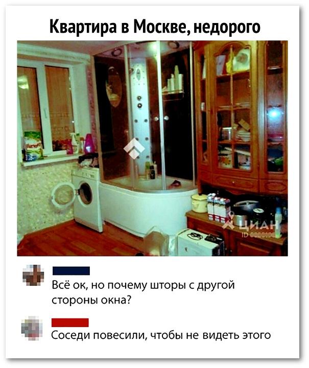 изображение: - Квартира в Москве недорого. - Все ок, но почему шторы с другой стороны окна? - Соседи повесили, чтобы не видеть этого #Прикол