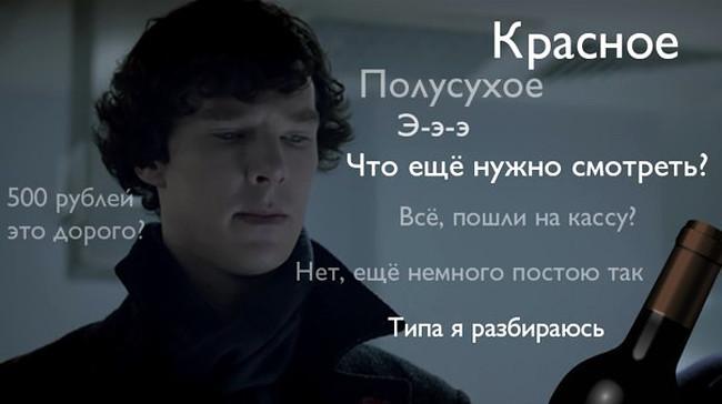 изображение: Красное. Полусухое. Э-э-э.. 500 рублей - это дорого? Что ещё нужно смотреть? Всё, пошли на кассу? Нет, ещё немного постою так. Типа я разбираюсь. #Прикол