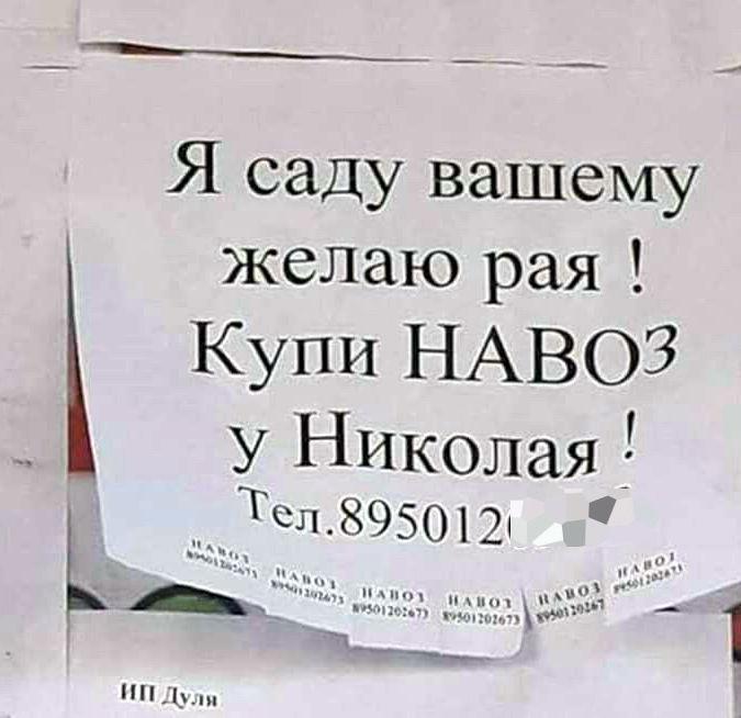 Я саду вашему желаю рая! Купи навоз у Николая! | #прикол