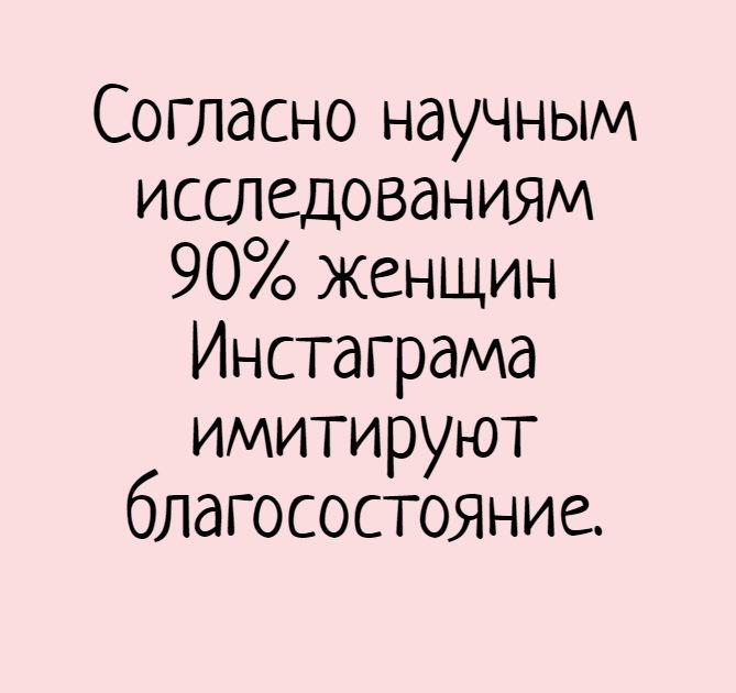 изображение: Согласно научным исследованиям 90% женщин инстаграма имитируют благосостояние. #Прикол