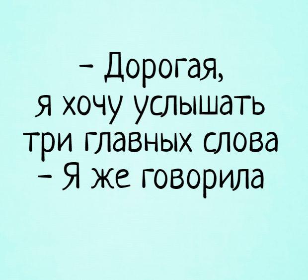 изображение: - Дорогая, я хочу услышать три главных слова - Я же говорила #Прикол