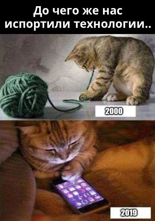 изображение: До чего же нас испортили технологии.. #Прикол