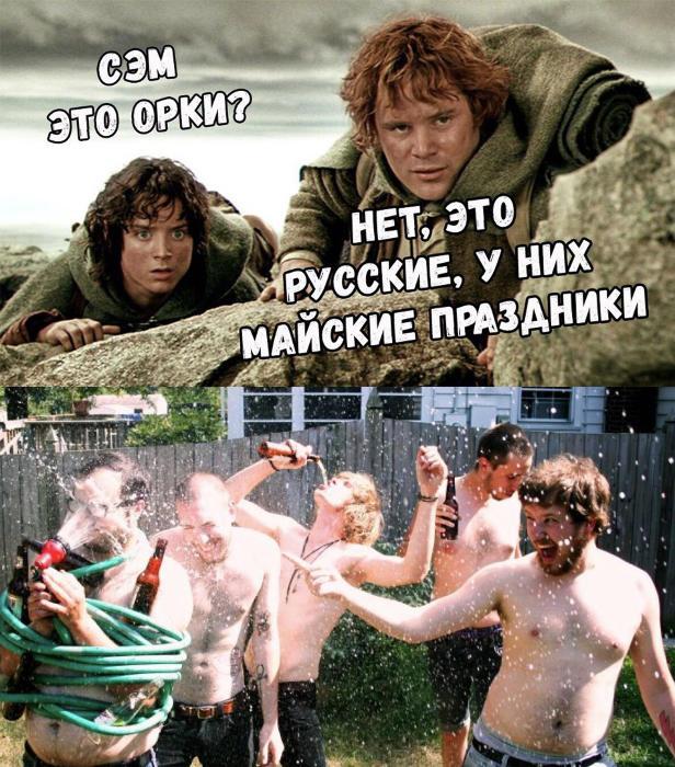 изображение: - Сэм, это орки? - Нет, это русские, у них майские праздники #Прикол