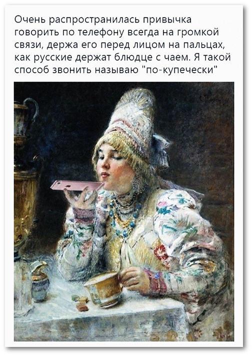 изображение: Очень распространилась привычка говорить по телефону всегда на громкой связи, держа его перед лицом на пальцах, как русские держат блюдце с чаем. Я такой способ звонить называю 'по-купечески' #Прикол