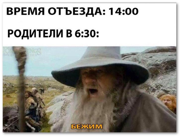 изображение: Время отъезда - 14.00. Родители в 6.30 утра: Бежим! #Прикол