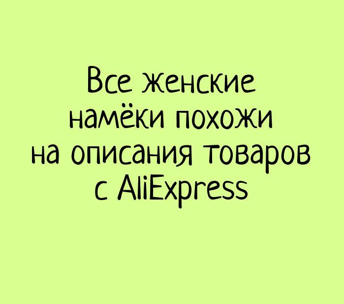 изображение: Все женские намёки похожи на описания товаров с AliExpress #Прикол