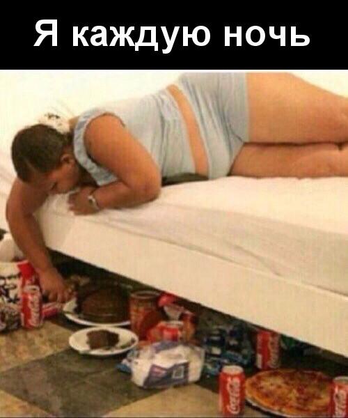 изображение: Я каждую ночь #Прикол