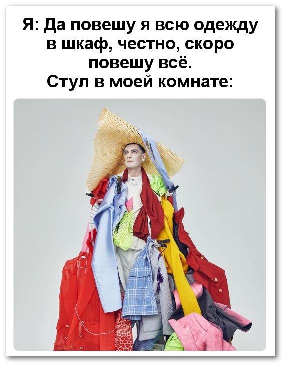 изображение: Я: Да повешу я всю одежду в шкаф, честно, скоро повешу всё. Стул в моей комнате: #Прикол