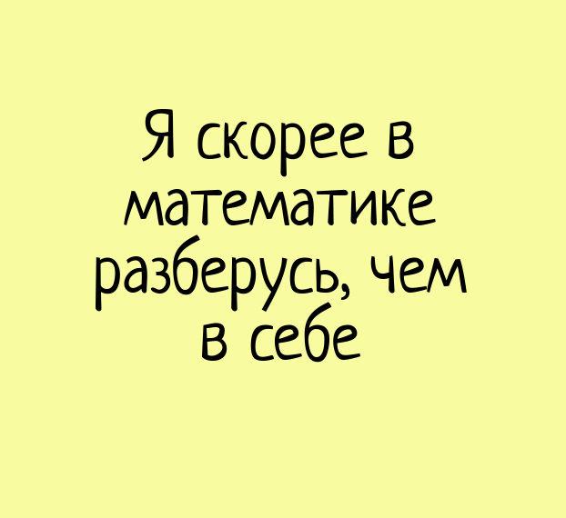 Я скорее в математике разберусь, чем в себе | #прикол