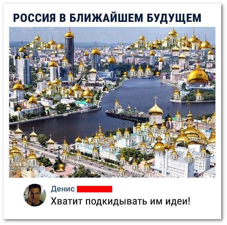 изображение: Россия в ближайшем будущем. - Хватит подкидывать им идеи #Прикол