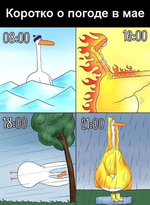 изображение: Коротко о погоде в мае #Прикол