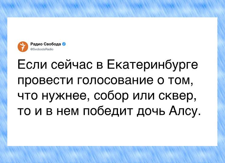 изображение: Если сейчас в Екатеринбурге провести голосование о том, что нужнее, собор или сквер, то и в нём победит дочь Алсу. #Прикол