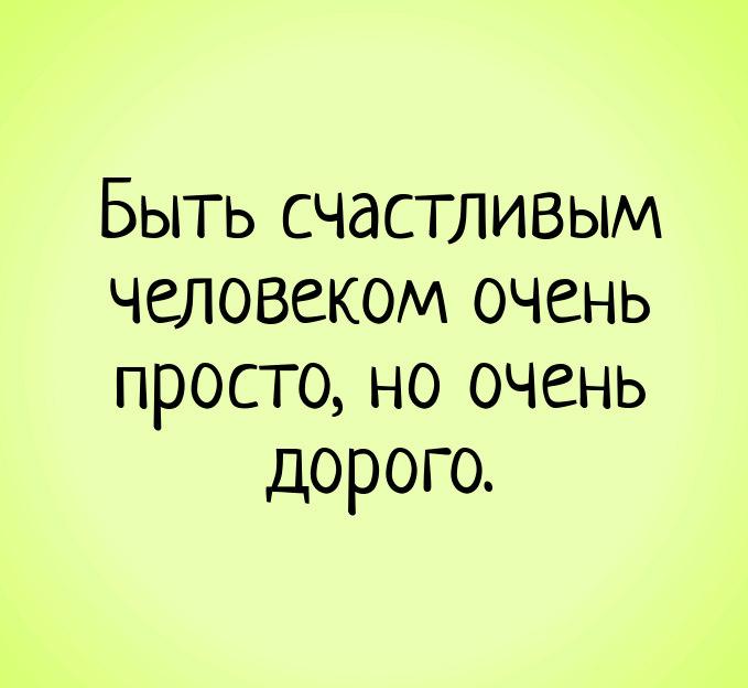 изображение: Быть счастливым человеком очень просто, но очень дорого. #Прикол