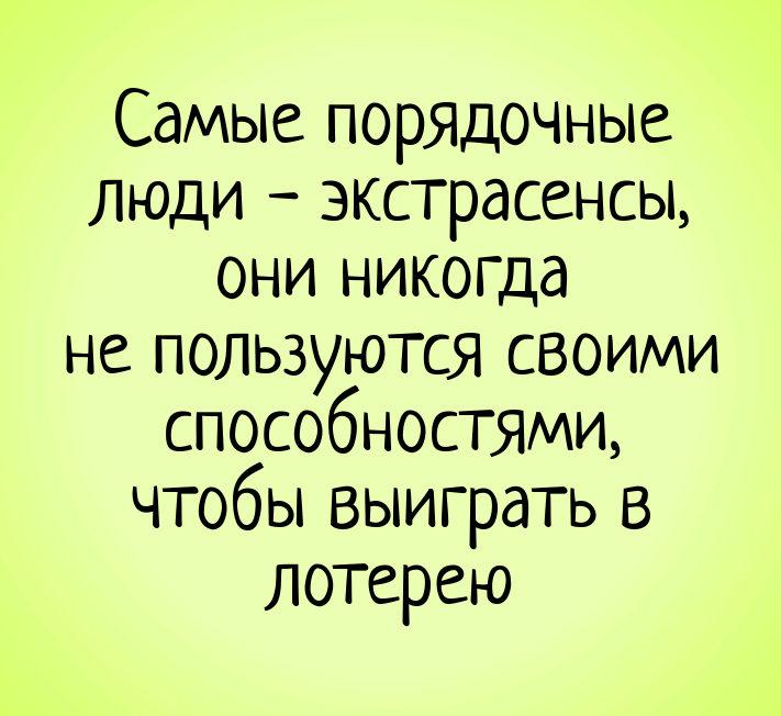 Самые порядочные люди -экстрасенсы, они никогда не пользуются своими способностями, чтобы выиграть в лотерею | #прикол